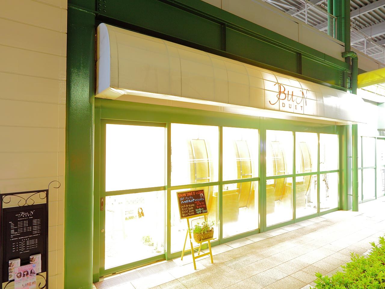 名古屋市北区の美容室|ブン デュエ